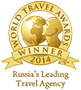 World Travel Award Winners 2014
