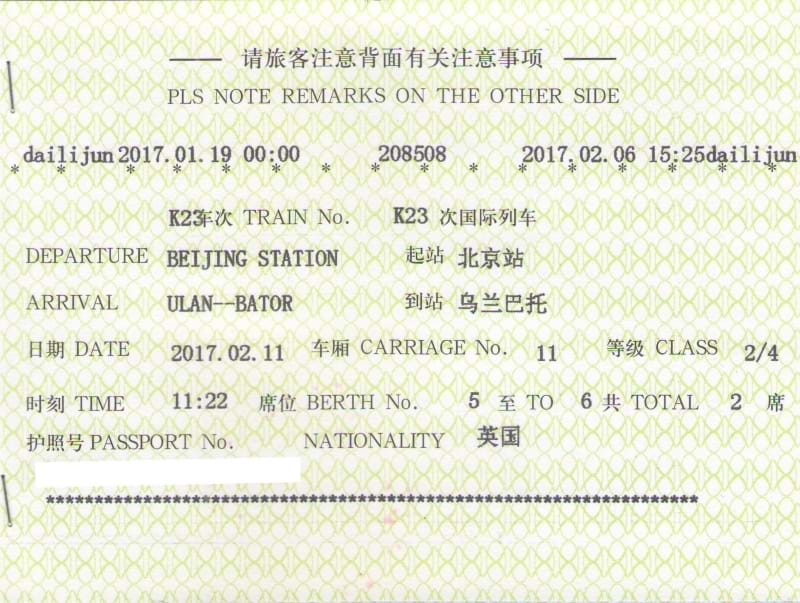 Chinese international Train Ticket
