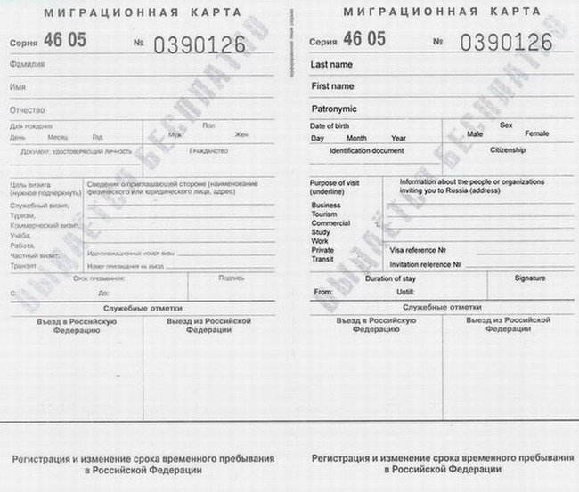 Registering your visa in Russia | Real Russia