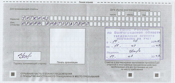 Registering Your Visa in Russia   Real Russia