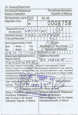 Russian Migration Card Part B with Entry Stamp