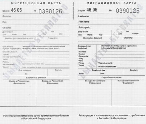 Sample Russian Migration Card with English Translation