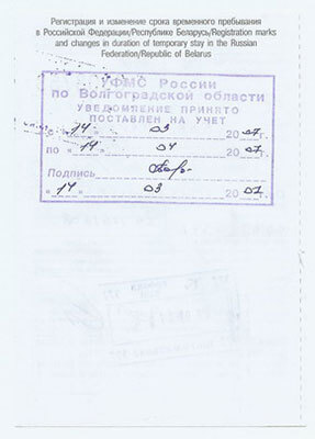 UFMS Stamp on Russian Migration Card